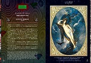 ヨーロッパの幻想美術-世紀末デカダンスとファム・ファタール(宿命の女)たち-
