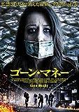 ゴーン・マネー [DVD]