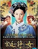宮廷の諍い女DVD-BOX第1-3部  38枚組み(完全版)(2013)