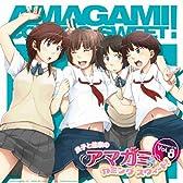 ラジオCD 良子と佳奈のアマガミ カミングスウィート! vol.8