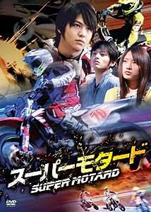 スーパーモタード [DVD]