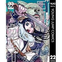 ゴールデンカムイ 22 (ヤングジャンプコミックスDIGITAL)