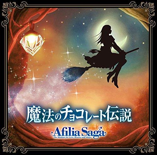 魔法のチョコレート伝説【DVD付盤】