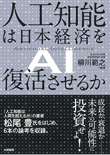 人工知能は日本経済を復活させるかの詳細を見る