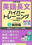 大学入試 英語長文ハイパートレーニングレベル3 難関編 新々装版