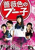 薔薇色のブー子 DVDスタンダードエディション 画像