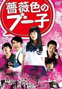 薔薇色のブー子 DVDスタンダードエディション