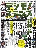 デジモノステーション 2009年 04月号 [雑誌]
