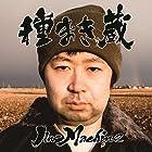 種まき蔵(竹コース) (CD+DVD)(通常1~2か月以内に発送)