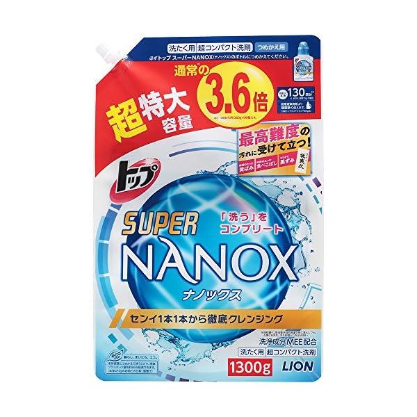 【大容量】トップ スーパーナノックス 洗濯洗剤 ...の商品画像
