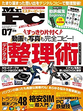 Mr.PC (ミスターピーシー) 2017年 7月号 の書影