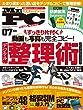 Mr.PC (ミスターピーシー)2017年 7月号 [雑誌]