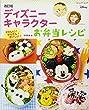 改訂版ディズニーキャラクターお弁当レシピ (ブティックムックno.1411)