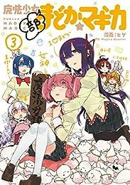 魔法少女部まどか☆マギカ 3巻 (まんがタイムKRコミックス)