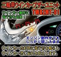 二輪用ウインカーブザーユニット TWBZMT-01