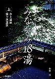 みなかみ18湯〈上〉水上温泉・猿ヶ京温泉