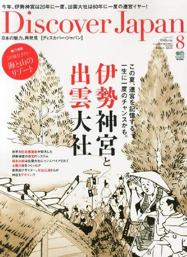 Discover Japan (ディスカバー・ジャパン) 2013年 08月号 [雑誌]の詳細を見る