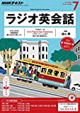 NHKラジオ ラジオ英会話 2016年 7月号 [雑誌] (NHKテキスト)