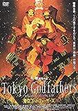東京ゴッドファーザーズ[DVD]