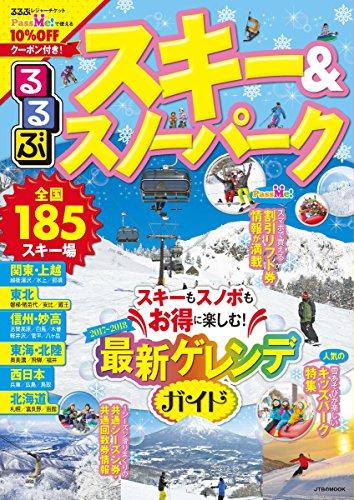るるぶスキー&スノーパーク (JTBのMOOK)