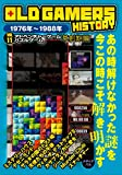 OLD GAMERS HISTORY Vol.11 アドベンチャーゲーム・パズルゲーム草創期編