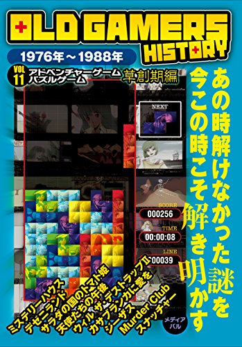 OLD GAMERS HISTORY Vol.11 アドベンチャーゲーム・パ...