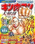 【大解剖ベスト】 キン肉マン 大解剖 新装版 (サンエイムック 大解剖ベストシリーズ)