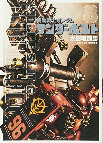 機動戦士ガンダム サンダーボルト 8 (ビッグ コミックス〔スペシャル〕)の詳細を見る