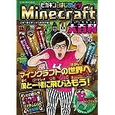 ヒカキンとはじめよう!Minecraft(マインクラフト)大百科 (エンターブレインムック)