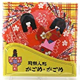 だれにでもできるたのしい紙人形シリーズ 和紙人形 かごめ・かごめ 材料付き