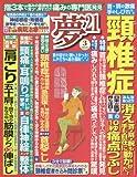 わかさ出版 その他 夢21 2016年 03 月号 [雑誌]の画像