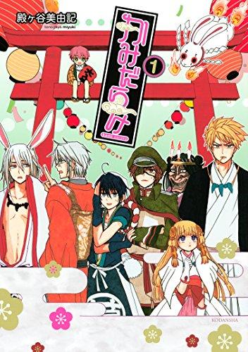 かみだらけ(1) (ARIAコミックス)の詳細を見る