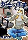 カジテツ王子 / 向浦 宏和 のシリーズ情報を見る