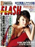 FLASH (フラッシュ) 1999年02月09日号[表紙:国分佐智子][独占!特写インタビュー:Something ELse他][雑誌] (FLASH (フラッシュ))