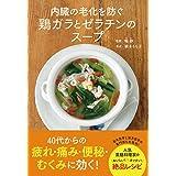 内臓の老化を防ぐ 鶏ガラとゼラチンのスープ