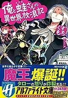 俺と蛙さんの異世界放浪記 第04巻