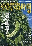NHK 趣味の園芸 やさいの時間 2010年 05月号 [雑誌]