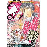 月刊少年マガジン増刊 マガジンイーノ 2009年 11月号 [雑誌]