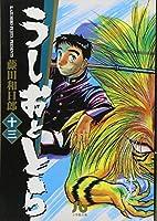 うしおととら (13) (小学館文庫)