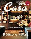 Casa BRUTUS (カーサ ブルータス) 2016年 12月号 [居心地のいい 本屋さん。] [雑誌]