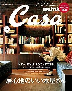 Casa BRUTUS (カーサ ブルータス) 2016年 12月号 [居心地のいい 本屋さん。] [雑誌] | カーサブルータス編集部 | 暮らし・健康・子育て | Kindleストア | Amazon
