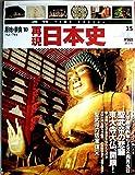 週刊 再現 日本史(2002/3.5発行)原始・奈良⑩752~793