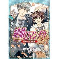 純情ロマンチカ 第23巻 小冊子付き特装版 (あすかコミックスCL-DX)