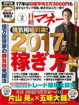 [日経マネー編集部]の日経マネー 2017年 2月号 [雑誌]