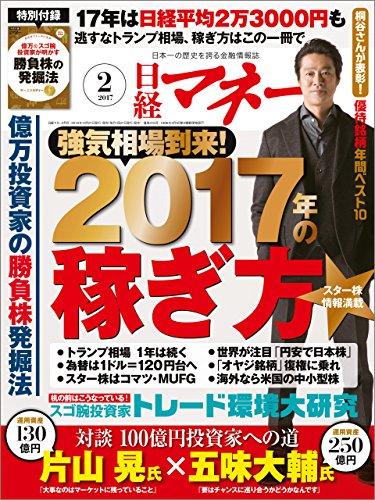 日経マネー 2017年 2月号 [雑誌]の詳細を見る