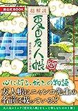 超解読 夏目友人帳 成長の軌跡・妖との邂逅 三才ムック vol.912