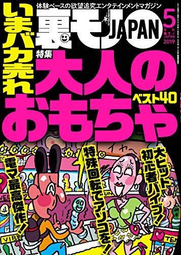 裏モノJAPAN 2019年 05 月号 [雑誌] モノjapan2019年05月号[雑誌][  ]の自炊・スキャンなら自炊の森