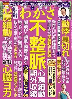 [わかさ編集部]のわかさ 2020年 02月号 [雑誌] (WAKASA PUB)