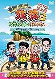 東野・岡村の旅猿3 プライベートでごめんなさい… 瀬戸内海・島巡りの旅 ワクワク編 ...[DVD]
