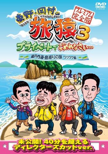東野・岡村の旅猿3 プライベートでごめんなさい… 瀬戸内海・島巡りの旅 ワクワク編 プレミアム完全版 [DVD]の詳細を見る